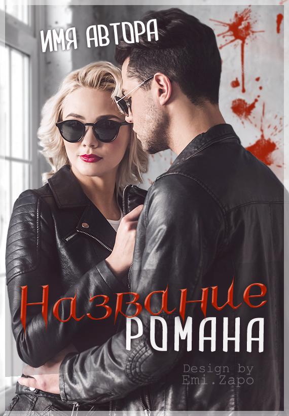 Дизайн обложки для любовного романа, фэнтези про вампиров, детектива. Цена 200 руб.