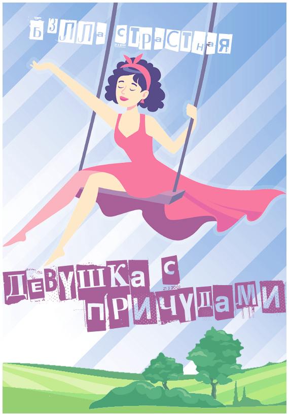 Обложки от Эмилии Запольской