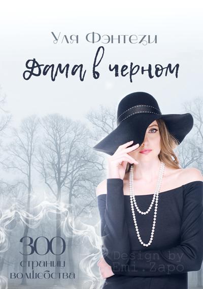 Книжные обложки от Эмилии Запольской