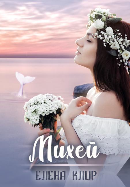Дизайн книжной обложки для Елены Клир