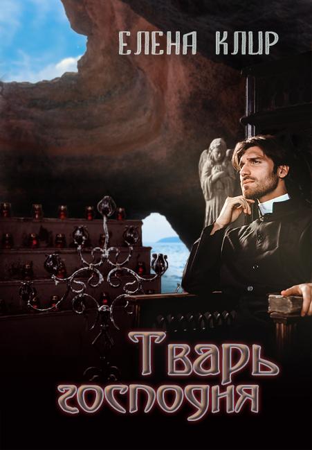 Дизайн обложки для новеллы Елены Клир