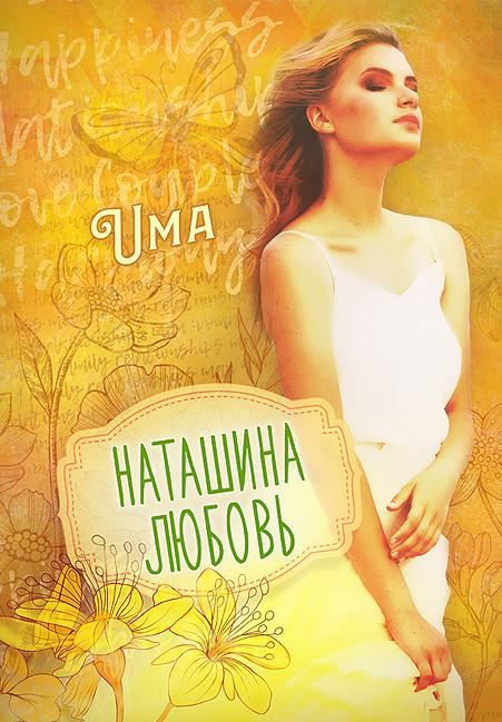 Дизайн книжной обложки для Uma