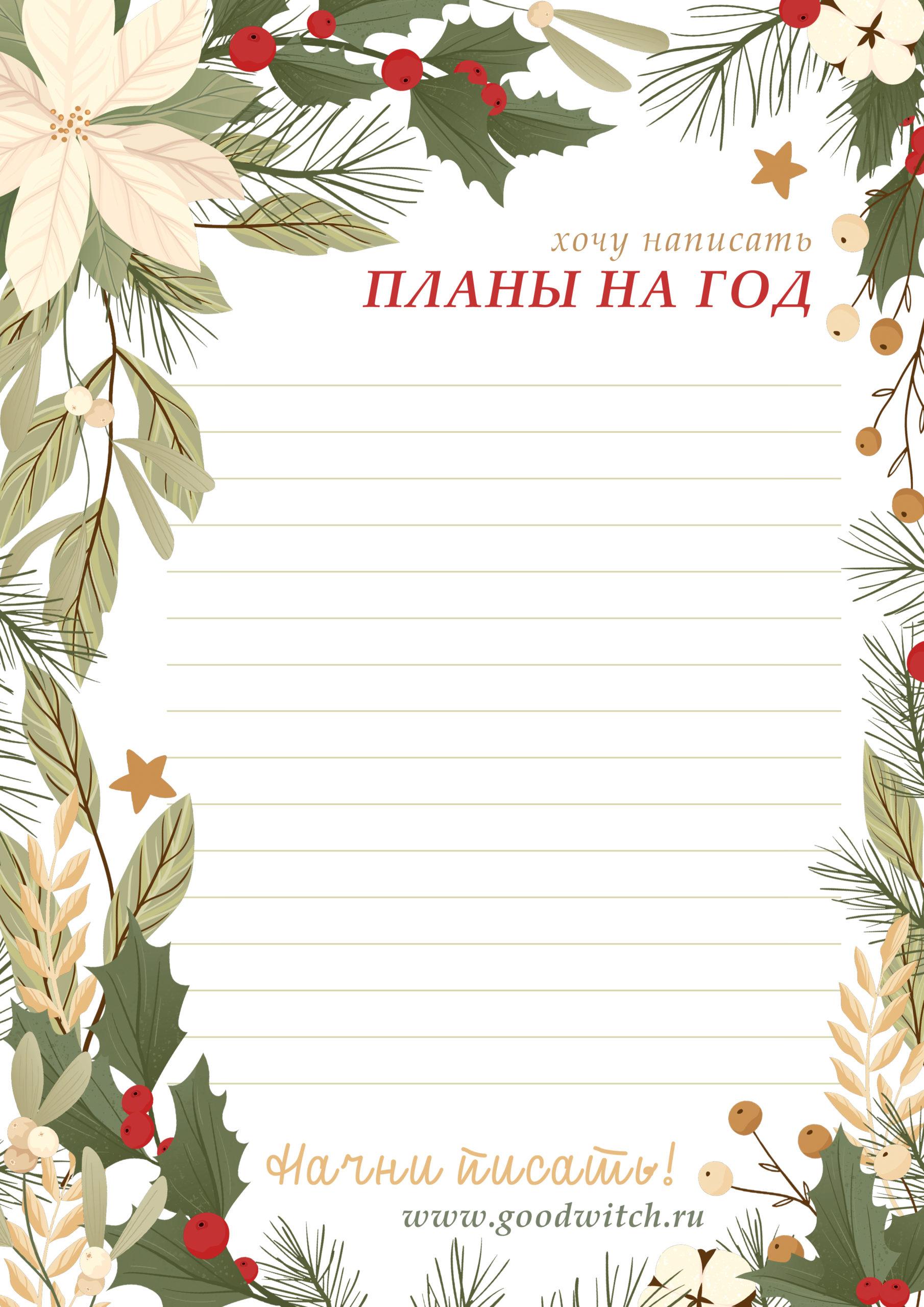 Начни писать! Планы на год (printable)