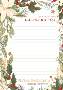Начни писать! Планы на год